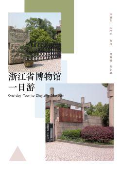 浙江省博物馆电子书