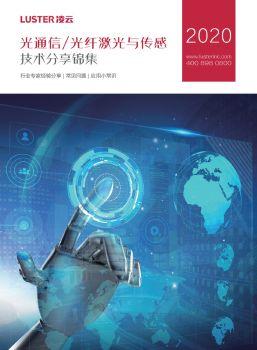 2019年技术分享锦集(年刊)