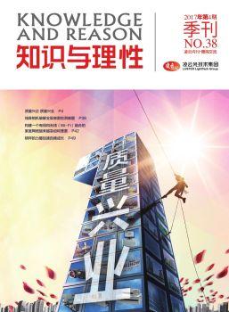 《知识与理性》第38期,电子期刊,在线报刊阅读发布
