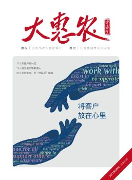 大惠农2017年9月刊