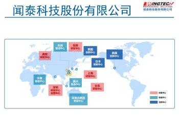 闻泰科技股份有限公司招聘简章(2) 电子书制作平台