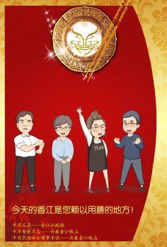 19年香江菜谱0111 电子书制作软件