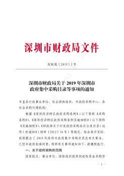 201922752深圳市财政局关于2019年深圳市政府集中采购目录等事项的通知电子书