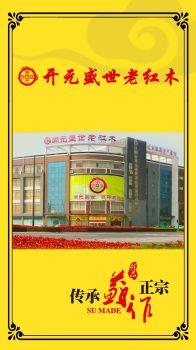 江阴开元盛世老红木家具企业名片电子画册
