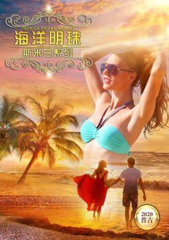 海洋明珠·斯米兰(川航) 电子杂志制作平台
