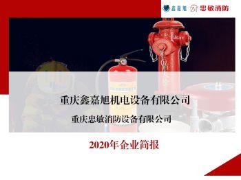 重庆忠敏消防设备有限公司电子画册