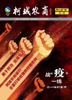 """柯城农商银行 伙伴专刊 第一期 同心抗""""疫"""""""