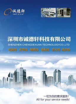 深圳诚德轩科技电子画册 电子书制作软件