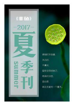 《非鱼》2017夏季刊