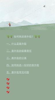 """建行理财""""小红书""""保险篇-《如何挑选意外险?》宣传画册"""