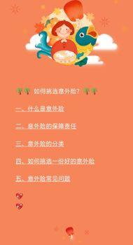"""建行理财""""小红书""""国庆刊-《如何挑选意外险?》电子杂志"""