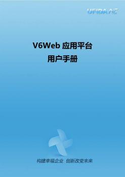 V63Web应用平台用户手册(第一稿)