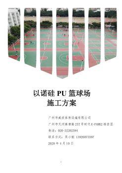 广州威技体育 硅PU篮球场施工方案电子杂志