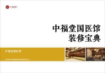 中福堂装修手册