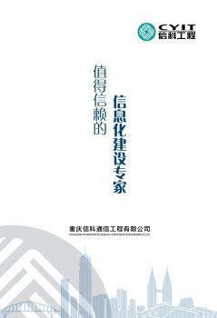 重庆信科通信工程有限公司宣传册5.20 电子杂志制作平台