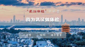 """""""武汉体检""""日间营·我为武汉做体检(3日)7.14电子画册"""