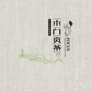 木门茶叶画册初稿 电子杂志制作平台