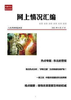 【资讯版】网上情况汇编-2015.4.17电子书