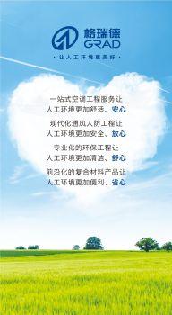 企业宣传画册中文版