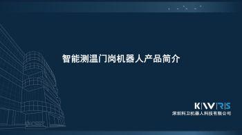 智能测温门岗机器人产品简介-2021.02.01电子画册