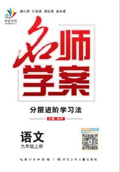 九年级语文(宜昌专用)上册电子书