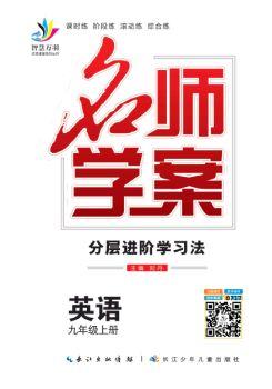 九年级英语(宜昌专用)上册电子书