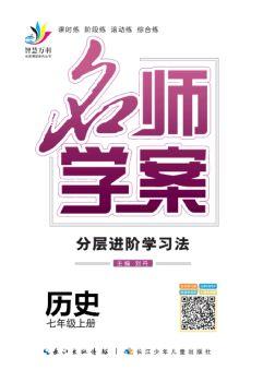 七年级历史(部编版)上册