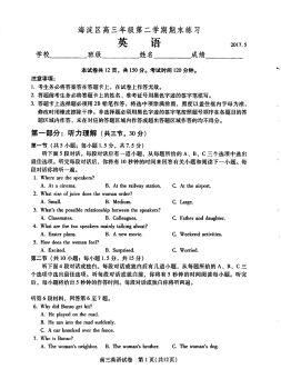 北京市海淀区2017届高三5月期末练习(二模)英语试题(PDF版)
