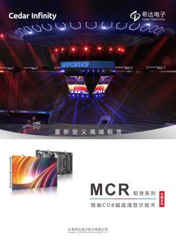 MCR 租赁系列,3D电子期刊报刊阅读发布