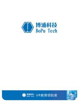 博浦產品宣傳冊