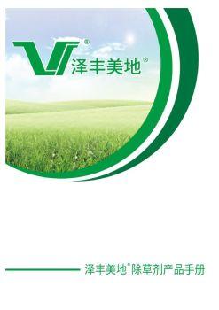 泽丰美地除草剂产品手册 电子杂志制作软件
