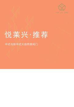 大自然 房间门 新中式推荐电子画册