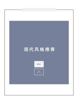 悦莱兴现代风格推荐方案电子书