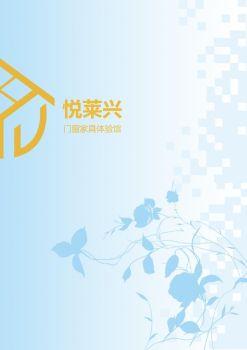 悦莱兴产品图册