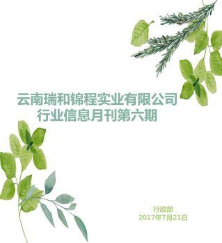 云南瑞和锦程实业有限公司行业信息月刊第六期