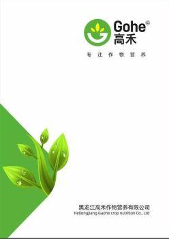 黑龙江高禾作物营养有限公司电子画册
