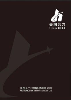 美国合力作物科学有限公司 电子杂志制作平台
