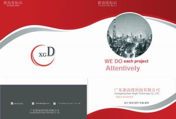 广东新高度广告案例2020电子杂志