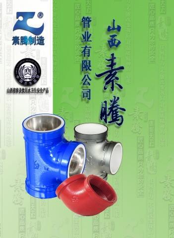 素腾管业产品宣传册