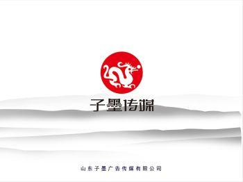 山东子墨广告传媒有限公司电子画册