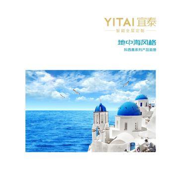 地中海风格-科西嘉系列产品画册