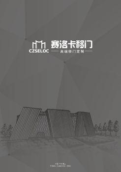 赛洛卡门窗电子画册