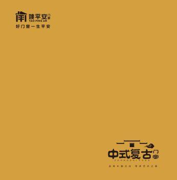 姚平安中式门窗电子画册