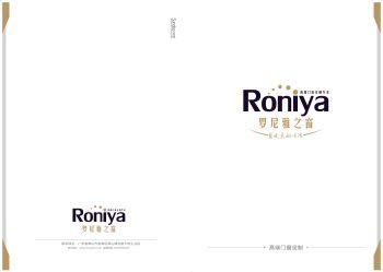 罗尼雅之窗电子画册