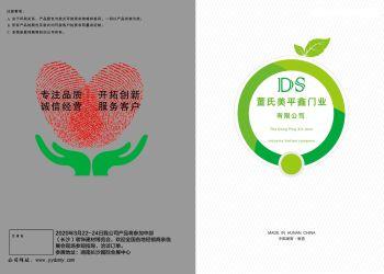 湖南董氏门业最新电子图册