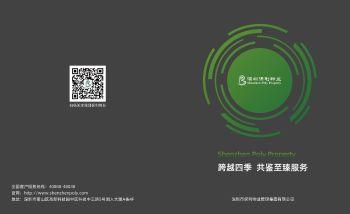 深圳保利物业画册