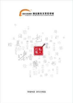 2020年湖北新东方烹饪学校小吃创业课程电子画册