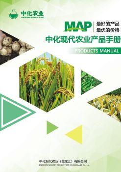 产品手册0923