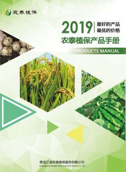 农泰植保2019产品手册