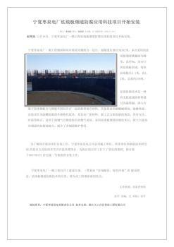 <div>宁夏枣泉电厂珐琅板烟道防腐应用科技项目开始安装</div>电子书